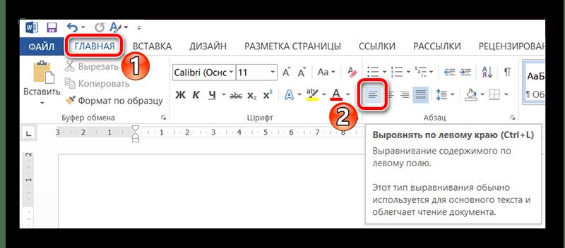 MS Word бағдарламасындағы сол жақ шетке туралау