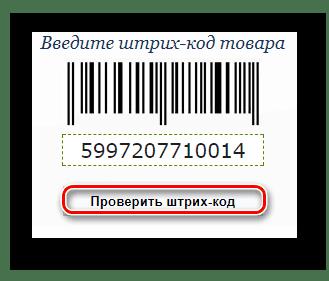 Штрих код весового товара (с весом из штриха) - Форум.Инфостарт | 281x329