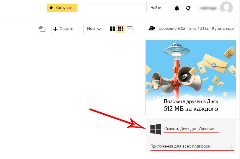 دیسک Yandex برای کامپیوتر