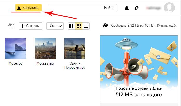 بارگیری فایل ها در دیسک Yandex
