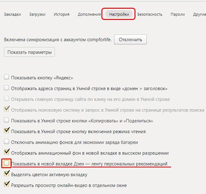 Яндекс-зен-б-браузерді өшіру
