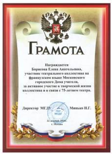 mgdu-gramota_tlf-web