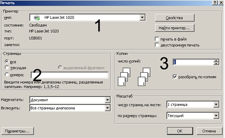 Как распечатать картинки на принтере из интернета