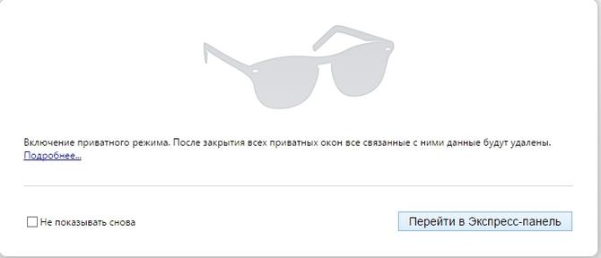rezhim_inkognito9.jpg