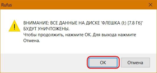 rufus_kak_polzovatsya5.jpg