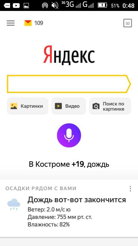 Загрузить картинку для поиска с телефона