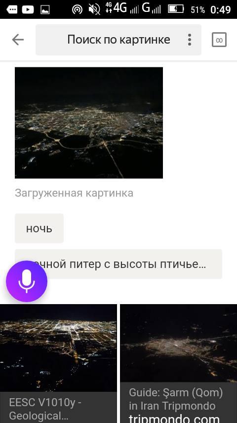 Искать по картинке с мобильного