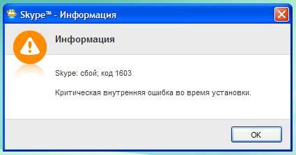 خطا 1603