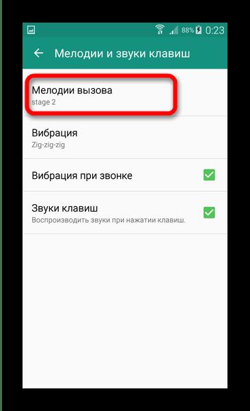 Soittoäänen valinta Samsungin dialer