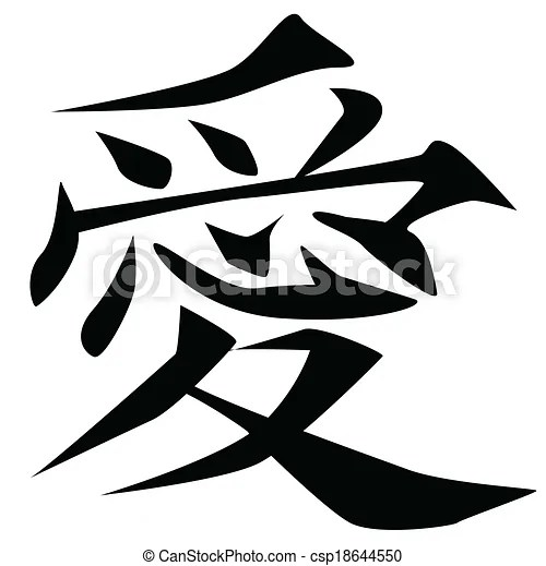 Download Clipart Vector of Chinese Love Symbol - The Chinese symbol ...
