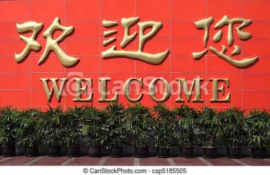 Welcome written in chinese letters  Welcome written in Chinese Letters   csp5185505