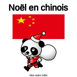 Noël en chinois