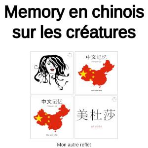 fiche memory créatures en chinois