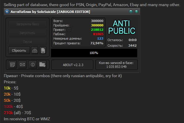 Anti Public listing
