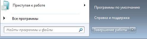 строка поиска Windows 7