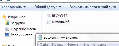 Как вылечить AutoRun.inf