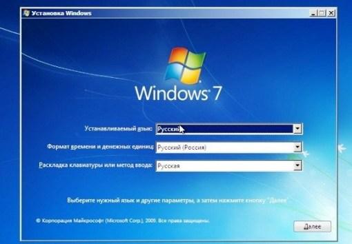 установка операционной системы Windows 7-2