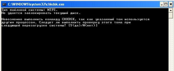 восстановление файлов Windows chkdsk 1234