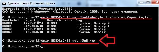 размер оперативной памяти из cmd