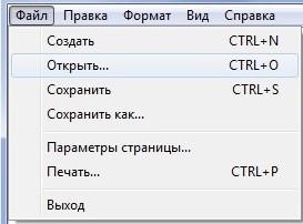 файл-открыть