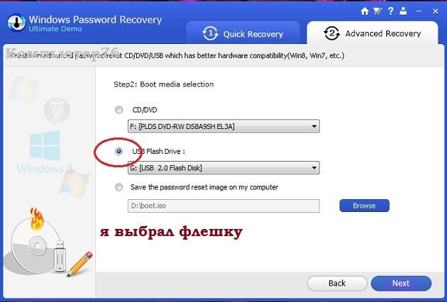 сбросить пароль windows с помощью флешки