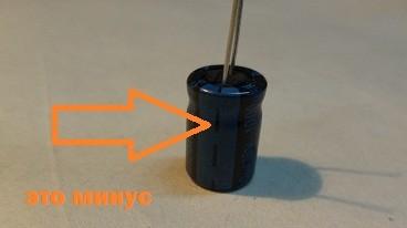 минус на конденсаторе