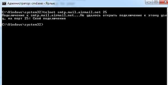 подключиться к SMTP серверу ошибка