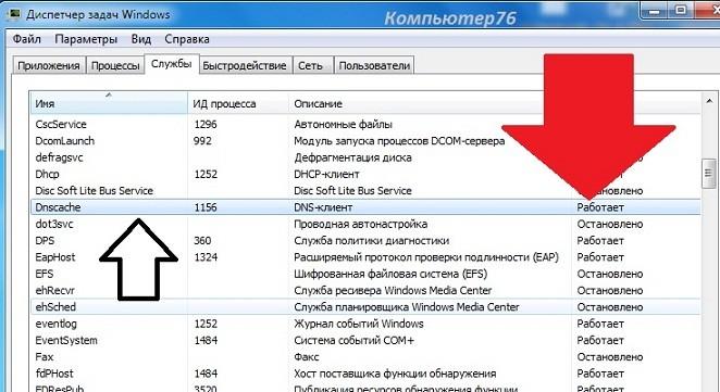 служба кэширования DNS