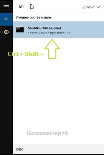 консоль с правами администратора