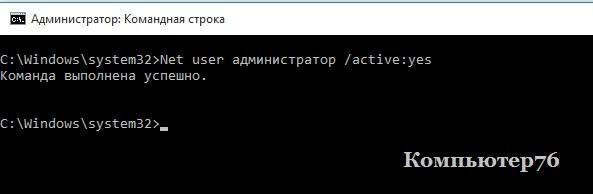 добавление суперпользователя windows