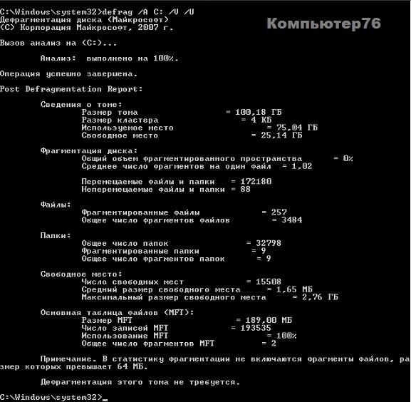 дефрагментатор windows 7