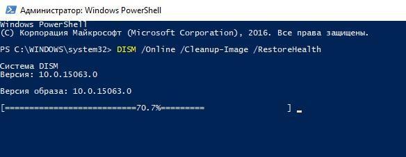ремонтные обновления Windows через PowerShell