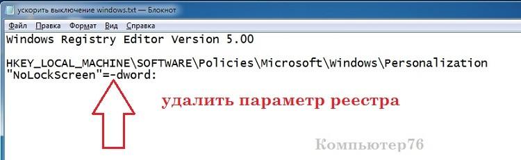 удалить параметр реестра
