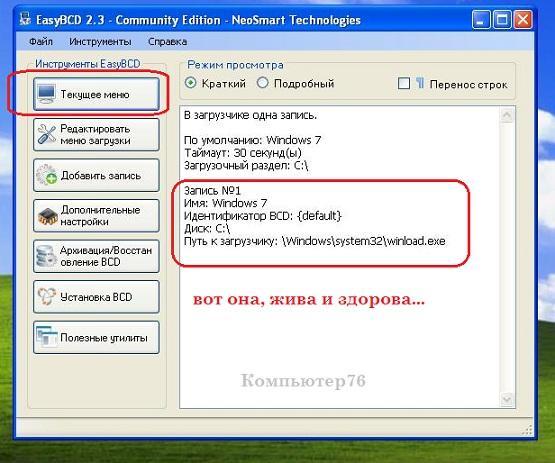 загрузчик windows 7 виден из windows xp