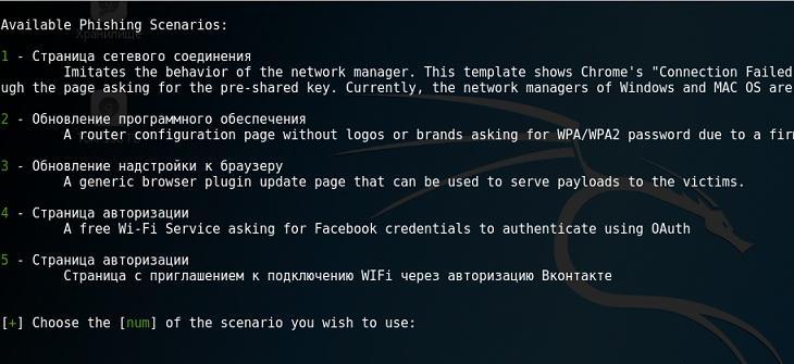 меню wifiphisher в вконтакте
