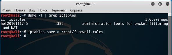 файл конфигурации фаерволла кали линукс