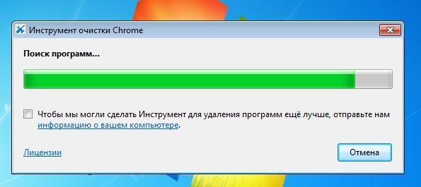 очистка браузера хром