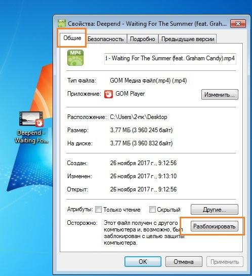 разблокировать файл