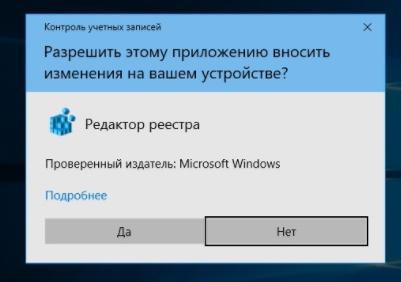 uac windows 10