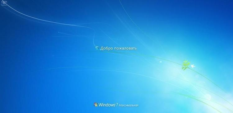 добро пожаловать windows 7