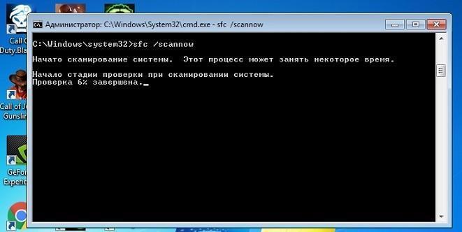 проверка файловой системы sfc scannow