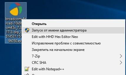 установить драйвер из exe файла