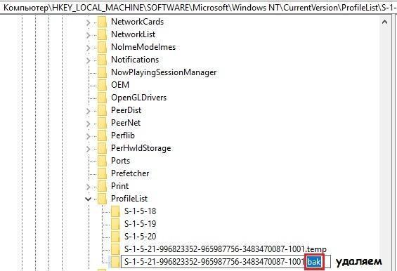 windows не пускает в учётную запись пользователя