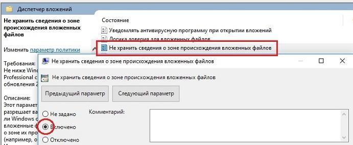 отключить диспетчер вложений в части зоны происхождения файла