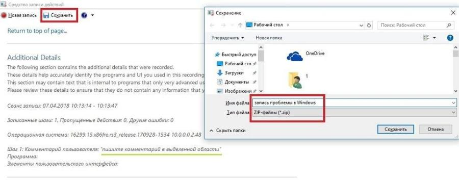 как записать проблему windows в файл