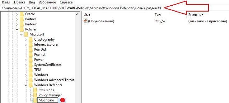 расширяем возможности windows defender
