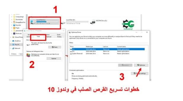 برامج تسريع الكمبيوتر ويندوز 10 - كمبيوترجي