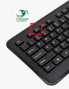 اختصارات لوحه المفاتيح