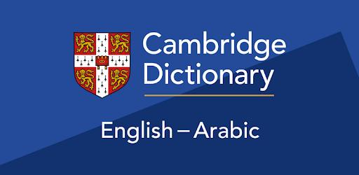 قاموس كامبريدج