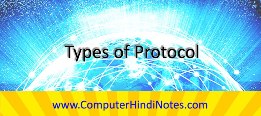 Types of Protocol | | Computer Hindi Notes